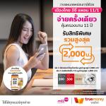 """""""เมืองไทย อีซี่ แพลน 11/1"""" จ่ายเบี้ยครั้งเดียว คุ้มครองชีวิตนาน 11 ปี"""