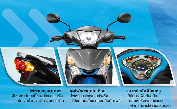 New Yamaha Finn 2021