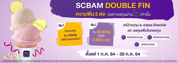 SCBAM Double Fin ,กองทุน e-class, บลจ.ไทยพาณิชย์