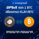 Upbit Thailand จัดการแข่งขันเทรดคู่ KLAY/BTC รางวัลรวมกว่า 1 BTC