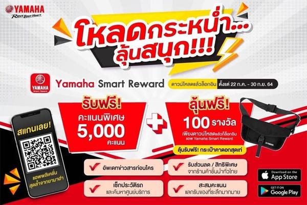 Yamaha Smart Reward