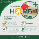 สินเชื่อ Home Plus