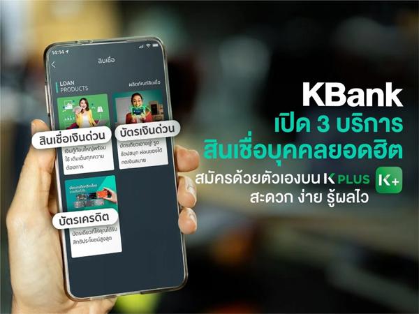 สินเชื่อเงินด่วน Xpress Loan, บัตรเงินด่วน Xpress Cash, บัตรเครดิตกสิกรไทย