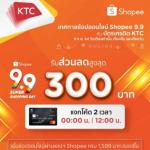 KTC , Shopee 9.9 Super Shopping Day, โปรโมชั่น KTC, โปรโมชั่น Shopee