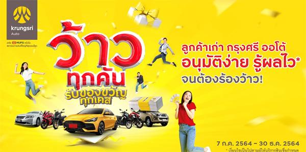 """กรุงศรี ออโต้ จัดโครงการ """"Krungsri Auto Welcome Back"""""""