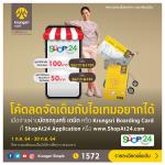 """""""โค้ดลดจัดเต็มกับไอเทมอยากได้"""" เมื่อจ่ายผ่านบัตรกรุงศรี เดบิต หรือ Krungsri Boarding Card ที่ ShopAt24"""
