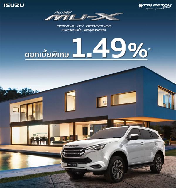 โปรโมชั่น ISUZU MU-X 2021