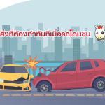 ซมโปะ ประกันภัย แนะ 5 สิ่งที่ต้องทำทันทีเมื่อรถโดนชน