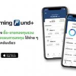 Streaming Fund+ เปิดบัญชี ซื้อขายกองทุนรวม