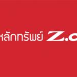 บล. Zcom, เปิดบัญชี zCom, ZCom ดีไหม