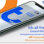 บัญชี ttb all free