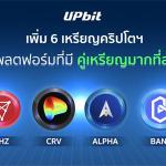 Upbit เพิ่ม 6 เหรียญคริปโต, FLOW, CHZ, CRV, ALPHA, BAND, AXS