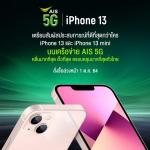 iPhone 13, iPhone 13 Pro, iPhone 13 Pro Max และ iPhone 13 mini