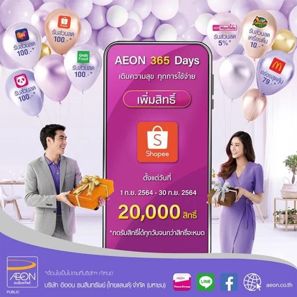อิออน , โค้ดส่วน, ช้อปปี้ , shopee, aeon thai mobile