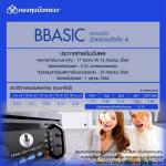 กองทุนเปิดบัวหลวงปัจจัย 4 (BBASIC) จ่ายเงินปันผล
