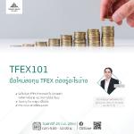 TFEX 101 , ลงทุน TFEX