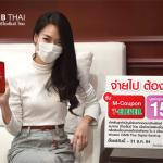 เงินฝากออมทรัพย์ชิลดี, CIMB Thai Digital Banking,