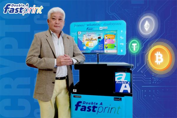 Double A ล้ำฟินเทคจับมือ Bitazza บริการจ่ายเงินด้วยสกุลดิจิทัล รับเทรนด์คริปโตฯ