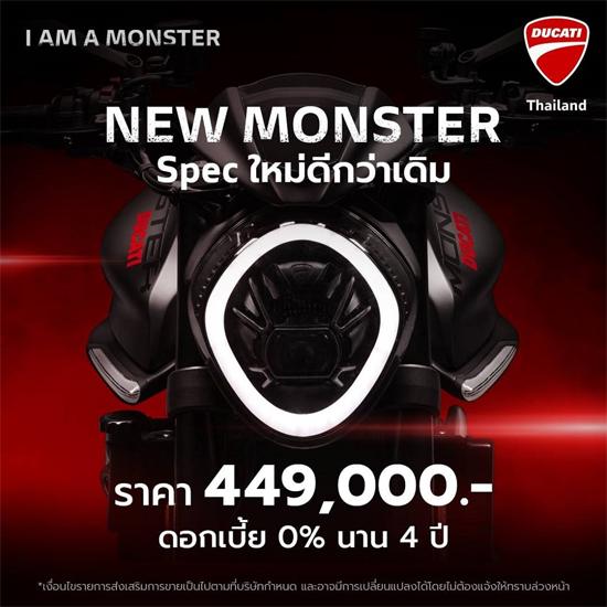 Ducati Monster ผ่อน 0% 4 ปี