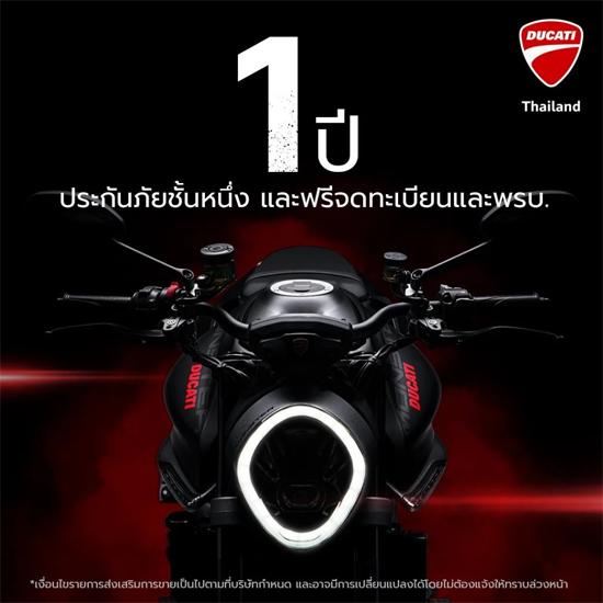 Ducati Monster ฟรี ประกันภัย 1 ปี