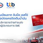บัตรเครดิตเติมน้ำมัน, Esso Fleet Card