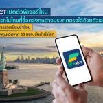 FinVest, ซื้อขายกองทุนต่างประเทศ, FinVest ดีไหม, FinVest เปิดบัญชี, ซื้อกองทุนต่างประเทศ , ขายกองทุนต่างประเทศ