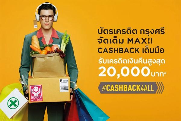 บัตรเครดิต กรุงศรี คืนคุ้มทุกการช้อป #CASHBACK4ALL