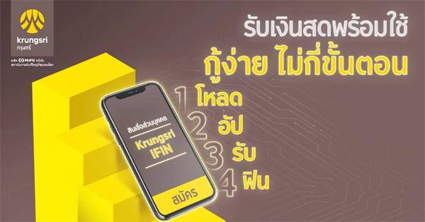 สินเชื่อ Krungsri iFIN , สมัครสินเชื่อ, สมัครสินเชื่อกรุงศรี