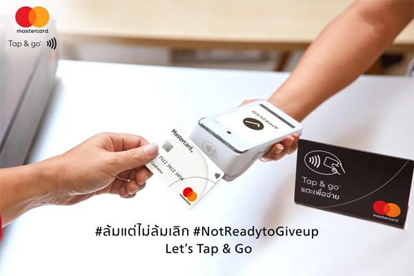 มาสเตอร์การ์ด เปิดตัวแคมเปญใหม่ Tap & Go สนับสนุนการจ่ายแบบไร้สัมผัสในไทย