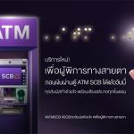 ผู้พิการทางสายตา สามารถถอนเงินผ่านตู้ ATM SCB