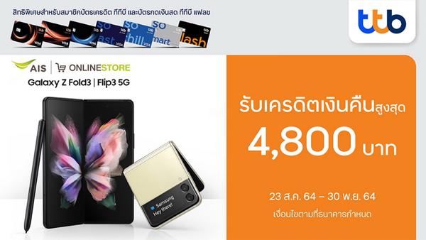 Galaxy Z Fold3, Flip3, AIS, ผ่อน 0% 10 เดือน, บัตรเครดิต ทีทีบี
