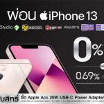 โปรโมชั่น อิออน ผ่อนไอโฟน 13 0% นานสูงสุด 18 เดือน | บัตรผ่อน iPhone 13 ดอกเบี้ย 0%