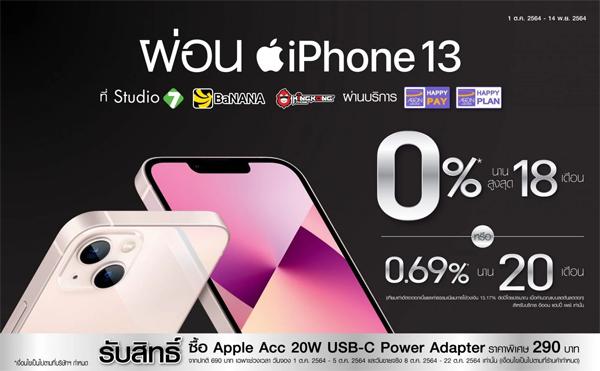 โปรโมชั่น อิออน ผ่อนไอโฟน 13 0% นานสูงสุด 18 เดือน   บัตรผ่อน iPhone 13 ดอกเบี้ย 0%