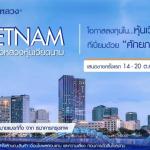 กองทุน B-VIETNAM