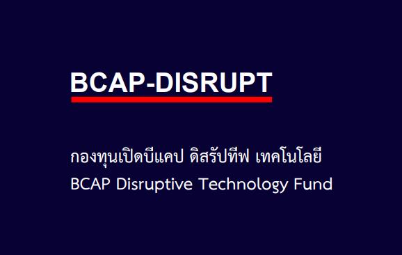 กองทุน BCAP-DISRUPT