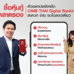ธนาคาร ซีไอเอ็มบีไทย, ลงทุนหุ้นกู้, CIMB THAI Digital Banking ,หุ้นกู้,