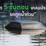 เคลมประกัน , รถถูกน้ำท่วม ,อาคเนย์ประกันภัย, เคลมประกัน รถถูกน้ำท่วม, รถถูกน้ำท่วม เคลมประกัน, น้ำท่วมรถ, ประกันภัยชั้น 1 ,ประกันภัยชั้น 2+, ประกันชั้น 1 ,ประกันชั้น 2+