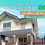 บ้านมือสอง กสิกรไทย ฟรีค่าโอน ดอกเบี้ย 0%