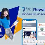 Krungsri First Choice Rewards, กรุงศรีเฟิร์สช้อยส์ วีซ่า