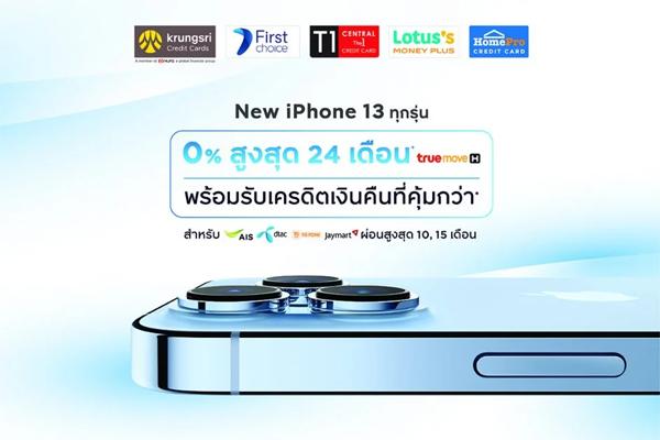 ผ่อน iPhone 13 0%