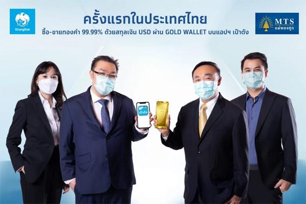 """ลงทุนทองคำ, ซื้อทองคำออนไลน์,ขายทองคำออนไลน์, Krungthai Gold Wallet, เป๋าตัง , ซื้อทอง, ซื้อทองออนไลน์ , ขายทองออนไลน์, ซื้อทอง เป๋าตัง, เป๋าตัง ซื้อทอง, ลงทุนทอง, """"MTS Gold แม่ทองสุก, MTS Gold ,ทองแม่ทองสุก"""