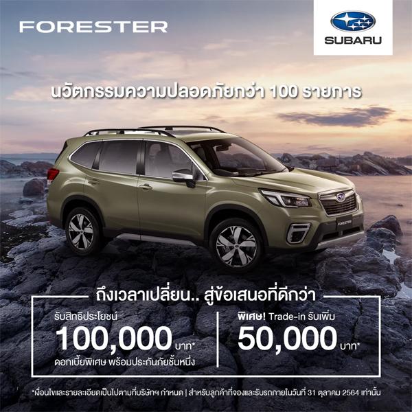 โปรโมชั่น Subaru Forester 2021 , โปรโมชั่น Subaru XV 2021