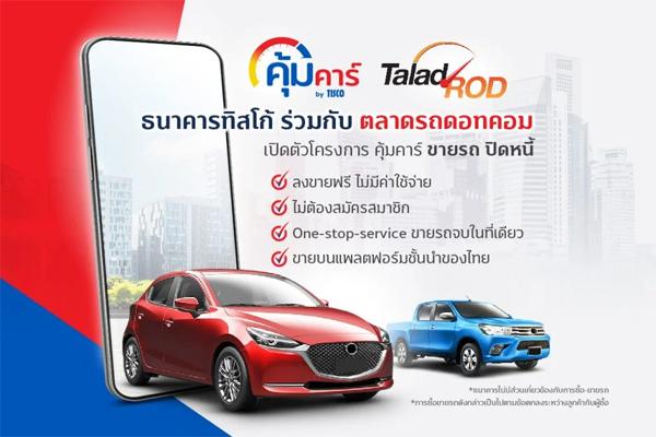 สินเชื่อทิสโก้ , ตลาดรถดอทคอม ,จำนำทะเบียนรถ, ประกาศขายรถ, TaladROD.com, โครงการคุ้มคาร์ ,ขายรถปิดหนี้, ซื้อรถบ้าน,