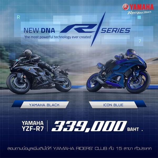 โปรโมชั่น Yamaha YZF-R7, โปรโมชั่น R7, R7 ราคา, R7 ราคาผ่อน, ราคา R7, ราคาผ่อน R7